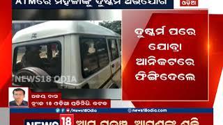 Woman raped inside ATM in Cuttack   News18 Odia