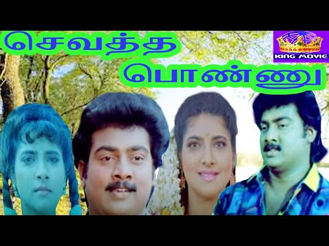 செவத்தப்பொண்ணு ||Sevatha Ponnu-Saravanan,Ahana,Vadivelu,Super Hit Tamil Full Movie