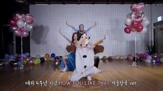 """BLACKPINK """"How You Like That"""" Dance Practice (Frozen Ver.)"""