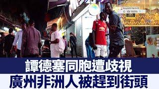 廣州三元里爆疫情 大量非洲人被趕到街頭|新唐人亞太電視|20200412