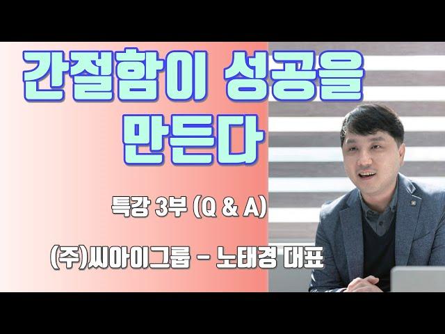 성공고수 독서클럽 / 2020년 2월 모임 특강 / CI그룹 노태경 대표 강의 3부 Q&A [성공박사TV]