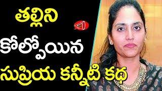 సుప్రియ కష్టాలు తెలిస్తే పాపం అయ్యో అంటారు | Akkineni Supriya Unknown Facts | Gossip Adda