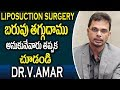 Is liposuction surgery  Good For Weight Loss || Dr.V. Amar || Doctor Health Tips
