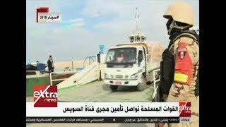 الآن  تقرير.. القوات المسلحة تواصل تأمين مجرى قناة السويس