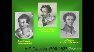 А.С.Пушкин. Литература. 6 класс.