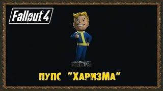 Fallout 4 - Пупс Харизма