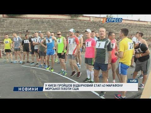 Espreso.TV: У Києві пройшов відбірковий етап 43 Марафону Морської піхоти США
