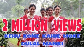 KEHU KONE KAHIE MOKE ||DULAL MANKI || Directed by Rupjyoti Sona ||