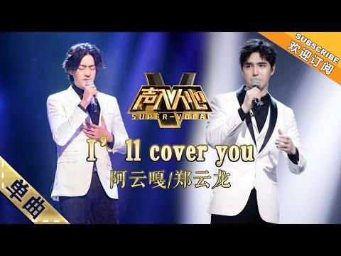 纯享版:阿云嘎&郑云龙 《I'll Cover You》 和嘎子哥和大龙哥一起致敬青春!-单曲纯享《声入人心》Super-Vocal【湖南卫视官方HD】