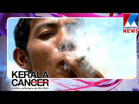 Passive smoking-Cancer victims number increases in Kerala #Kerala Can | Manorama News