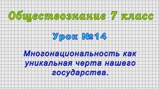 Обществознание 7 класс (Урок№14 - Многонациональность как уникальная черта нашего государства.)