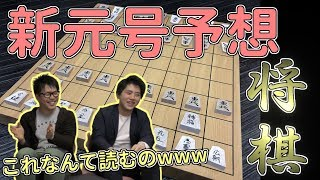 次の元号を駒にして将棋で遊んだら面白すぎたwww