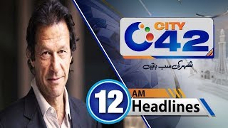News Headlines | 12:00 AM | 8 February 2018 | City42