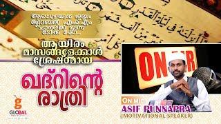 ലൈലത്തുൽ ഖദറിന്റെ ശ്രേഷ്ഠത | Latest Islamic Speech in Malayalam 2018 | Ramalan Speech