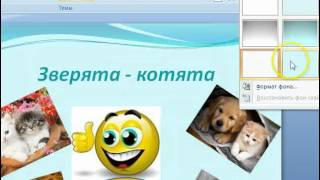 Microsoft Office Power Point 2007 2й видеоурок.mp4