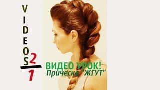 Прическа с плетением из жгута/ Видео 2 в 1.😉