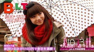 テレビ情報誌「B.L.T.」 <北海道・宮城版>に掲載中の、東京女子流・新...