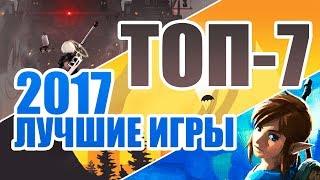 ТОП-7 ЛУЧШИХ ИГР 2017 КОТОРЫЕ ИЗМЕНИЛИ ИНДУСТРИЮ