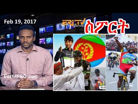Eritrean ERi-TV Sports News (February 19, 2017) | Eritrea