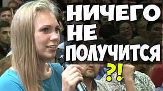 СТРАХ ЕСЛИ ОПЯТЬ НИЧЕГО НЕ ПОЛУЧИТСЯ Разбор с Михаилом Дашкиевым Бизнес Молодость