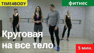 Круговая тренировка на все тело Интенсив для похудения