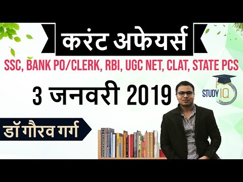 January 2019 Current Affairs in Hindi 03 January 2019 - SSC CGL,CHSL,IBPS PO,RBI,State PCS,SBI
