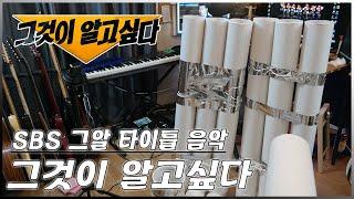 SBS '그것이 알고싶다' 타이틀 송 10가지 악기 커버