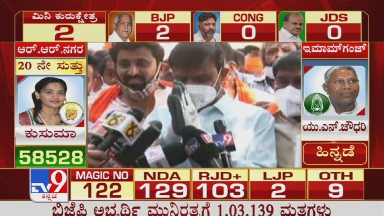 Download BJP Candidate Munirathna's First Reaction After Winning RR Nagar Bypolls