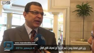مصر العربية | وزير القوى العاملة يوضح لـ