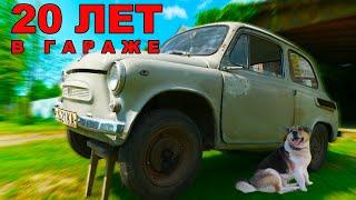 ЗАЗ-965 АБ заводим 20 ЛЕТ спустя!/ ГОРБАТЫЙ / Иван Зенкевич запорожец