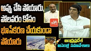 Gambar cover Buggana Rajendranath Reddy Vs Atchannaidu in AP Assembly | YS Jagan vs Chandrababu | YSRCP | YOYO TV