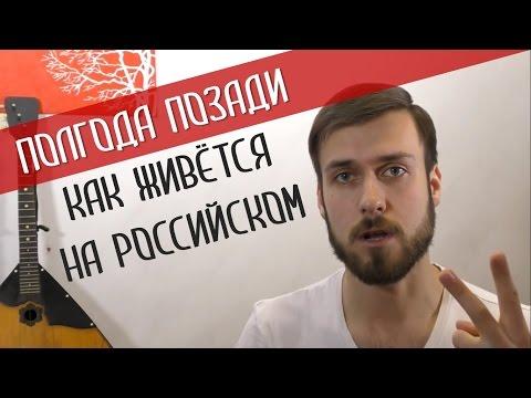 """Как прошли """"Русские полгода"""" ? Российские товары: цены, качество, где найти, стиль Сделано в России"""