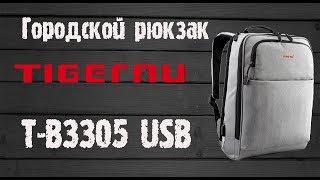 Обзор компактного рюкзака Tigernu T-B3305 USB - идеальный для работы и учёбы