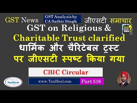 GST On Religious & Charitable Trusts Clarified By CBIC  : GST News