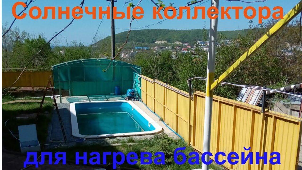 Подогрев бассейна своими руками фото 916