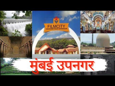 मुंबई उपनगर जिल्हा संपूर्ण माहिती   Mumbai Upnagar District Information   मुंबई उपनगर माहिती