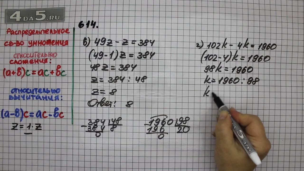 5 614 решебник математика ответы видео класс виленкин