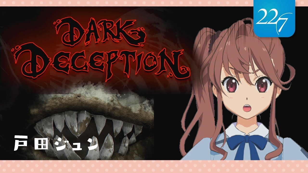 【Dark Deception】お猿さんめ!【戸田ジュン】