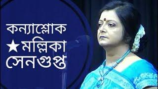 কন্যাশ্লোক | Kanya Slok | Mallika Sengupta | Bratati Bandyopadhyay kobita