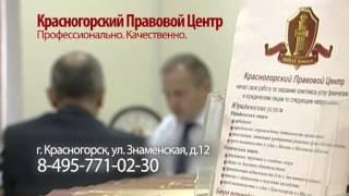 Юридические услуги в Москве и Красногорске(, 2014-06-10T21:31:48.000Z)