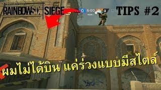 Rainbow Six Siege Tips 2 : เทคนิคการปากัวร์และฟรีรันนิ่งในเกมเรนโบวซิก