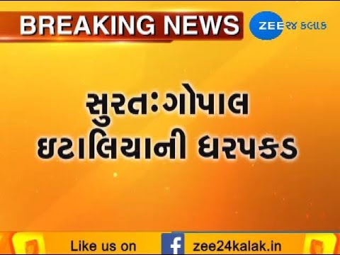 Surat: Gopal Italiya arrested under Arms Act - Zee 24 Kalak