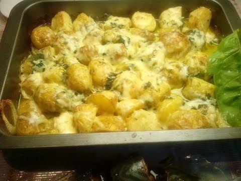 Молодая картошка в сметане в духовке, с сыром за 3 минуты.