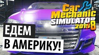 Едем в Америку! | Car Mechanic Simulator 2018