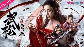 [Wu Song VS Ximen Qing] Wu Song Revenge His Brother | YOUKU MOVIE