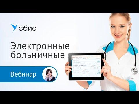 Электронные больничные