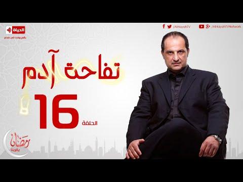 مسلسل تفاحة آدم بطولة خالد الصاوي - الحلقة السادسة عشر - 16 Tofahet Adam - Episode