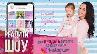 Как продать детскую одежду в Instagram