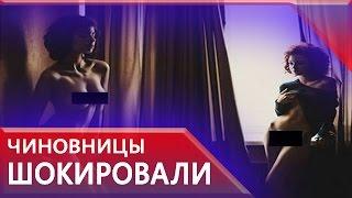 Обнаженные чиновницы Ульяновской области шокировали общественность