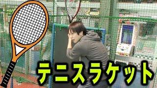 バッティングセンターでテニスラケットで打ったらホームランでるのか? thumbnail